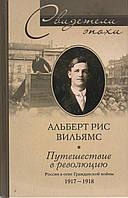Путешествие в революцию. Россия в огне Гражданской войны 1917-1918. Альберт Рис Вильямс