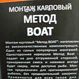 Карповый монтаж Метод Boat, фото 2
