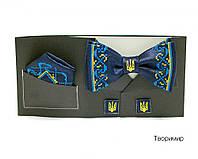 Набор вышитых акссесуаров для мужчины (бабочка, запонки, платок)