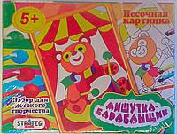 """Картина из песка """"Мишутка-барабанщик"""" 303 Стратег Украина"""