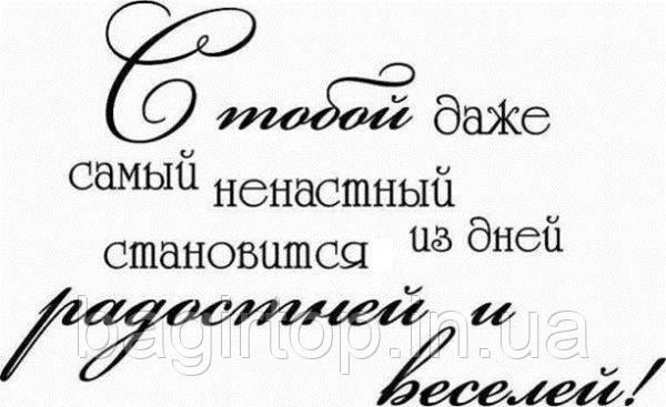 Виниловая наклейка-надпись (с тобой) (от 30х40 см)