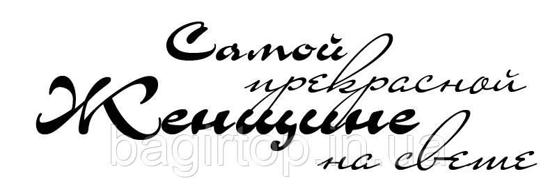 Виниловая наклейка-надпись(женщине) (от 15х50 см)