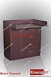 Комод пеленальный( пеленатор) 4+1 Венге Темный, фото 2