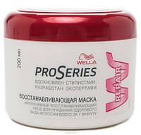 "Маска Wella Pro Series ""Глубокое восстановление"" 200 мл"
