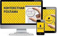 Контекстная реклама Google AdWords и Яндекс.Директ: настройка и сопровождение