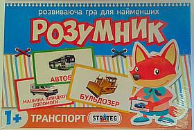 """Обучающие карточки. Розумник """"Транспорт"""" 393 Стратег Украина"""