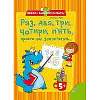 Посібник з розвитку дитячої пам'яті. Раз, два, три, чотири п' ять просто все запам'ятать. Чуб Н.В., фото 1