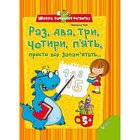 Посібник з розвитку дитячої пам'яті. Раз, два, три, чотири п' ять просто все запам'ятать. Чуб Н.В.