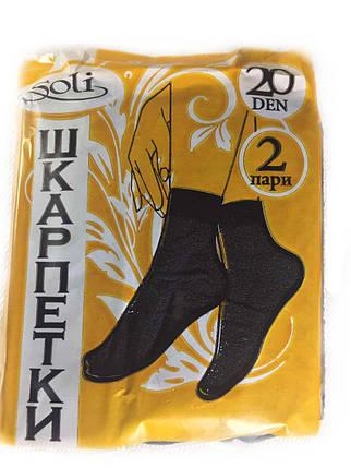 """Носочки """"Soli"""" 20 den черные эластик, фото 2"""