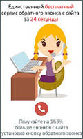 Установлю и настрою виджет обратного звонка на ваш сайт перезвон за 30 сек
