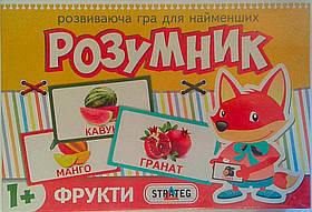 """Навчальні картки. """"Розумник. Фрукти"""" 409+ Стратег Україна"""
