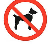 "Табличка наклейка со знаком ""Вход с собаками запрещён"""