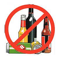 """Табличка наклейка со знаком """"Вход с напитками запрещён"""""""