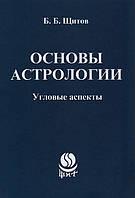 Основы астрологии. Угловые аспекты. Щитов Б.