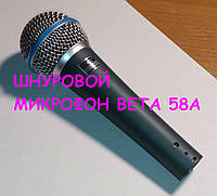 Вокальный шнуровой микрофон Beta 58a (dm ukc аналог shure, sennheiser)