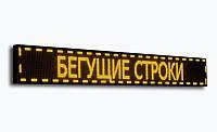Жёлтая светодиодная бегущая строка P 10 для уличного использования