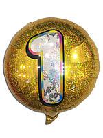 """Шарик фольгированный голограмма """" Единица золотая """" диаметр 45 см."""