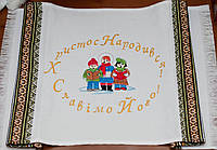 Рождественский рушник 019, фото 1