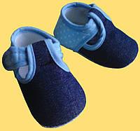 Пинетки - голубые джинсовые, 10 см