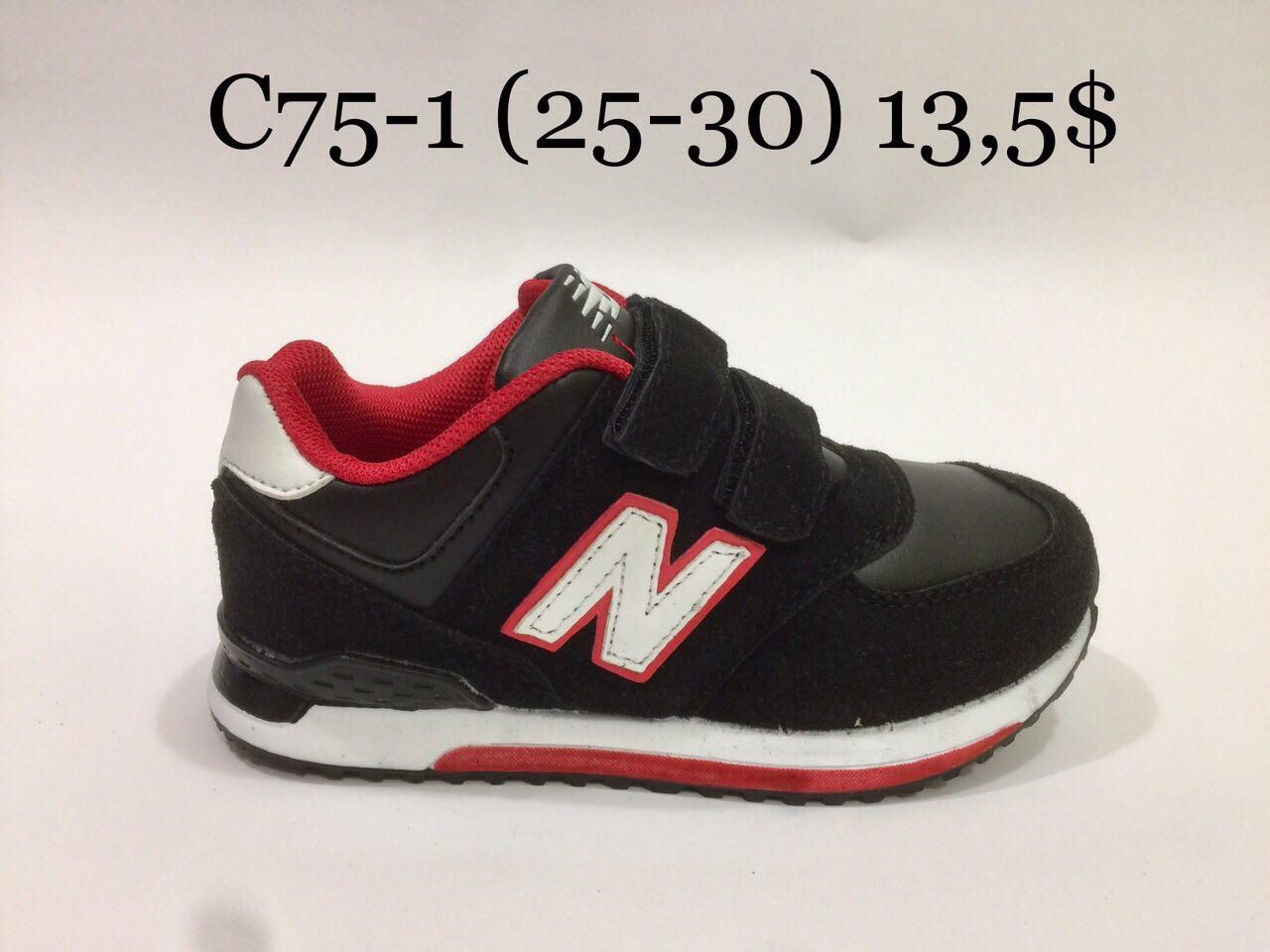 Детские кроссовки оптом от New Balance (25-30) d8583ec978b36