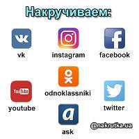 Накрутка подписчиков в инстаграм, вконтакте, фейсбук, ютубе