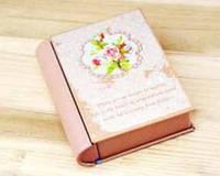 Коробка декоративная Книга