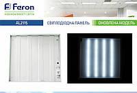 Светодиодная панель армстронг 600*600 FERON AL2115 36W