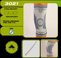 Эластичный наколенник Dynamic с ребрами жесткости Алком 3021 (Украина)