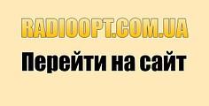 Интрнет магазин - Радиоопт