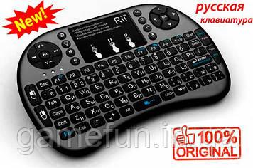 Бездротова міні-клавіатура Rii mini i8+ Plus з підсвічуванням + Російська клавіатура (Оригінал)