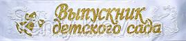 Выпускник детского сада - лента атласная с глиттером и обводкой (рус.яз.) Белый, Золотистый, Белый, Русский