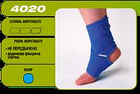 Бандаж голеностопного сустава неопреновый с дополнительной фиксацией Алком 4020 (Украина)