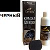 Жидкая краска для гладкой кожи черная Cavallo Blyskavka 100 мл