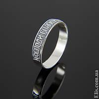 Женское серебряное Кольцо Спаси и Сохрани