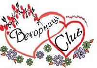 Вечорницi-club - вечеринки в формате Speed Dating или быстрые свидания