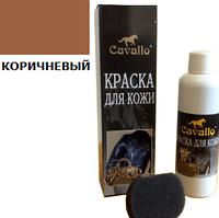 Жидкая краска для гладкой кожи коричневая Cavallo Blyskavka 100 мл