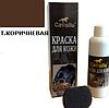 Жидкая краска для гладкой кожи темно-коричневая Cavallo Blyskavka  100 мл