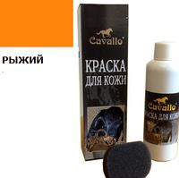 Жидкая краска для гладкой кожи Рыжая (Оранжевая) Cavallo Blyskavka  100 мл