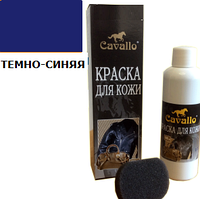 Жидкая краска для гладкой кожи Темно-синяя Cavallo Blyskavka 100 мл