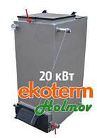 Ekoterm-FS 20 кВт твердотопливный котел шахтного типа (холмова)