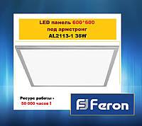 Светодиодная панель армстронг 600*600 Feron AL2113-1 36W (матовая)