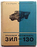 "Ершов Б., Залетаев М. ""Грузовой автомобиль ЗИЛ-130"""