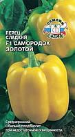 Семена Перец сладкий Самородок Золотой F1 0,1 грамма Седек