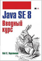 Кей С. Хорстманн Java SE 8. Вводный курс