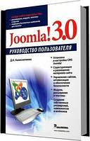 Денис Колисниченко Joomla! 3.0. Руководство пользователя