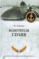 Возмутители глубин. Секретные операции советских подводных лодок в годы холодной войны. Черкашин Н. А.