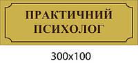 Табличка на дверь Практичний психолог - 3995