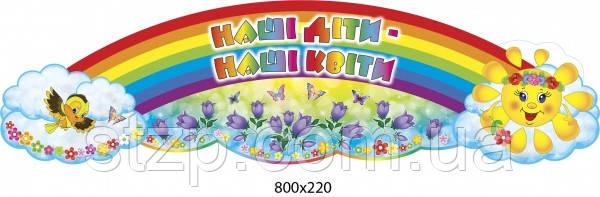 """Заголовок """"Наші діти - наші квіти"""" - 3999"""