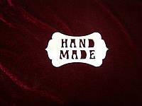 Бирка HAND MADE. (10,5 х 6 см)