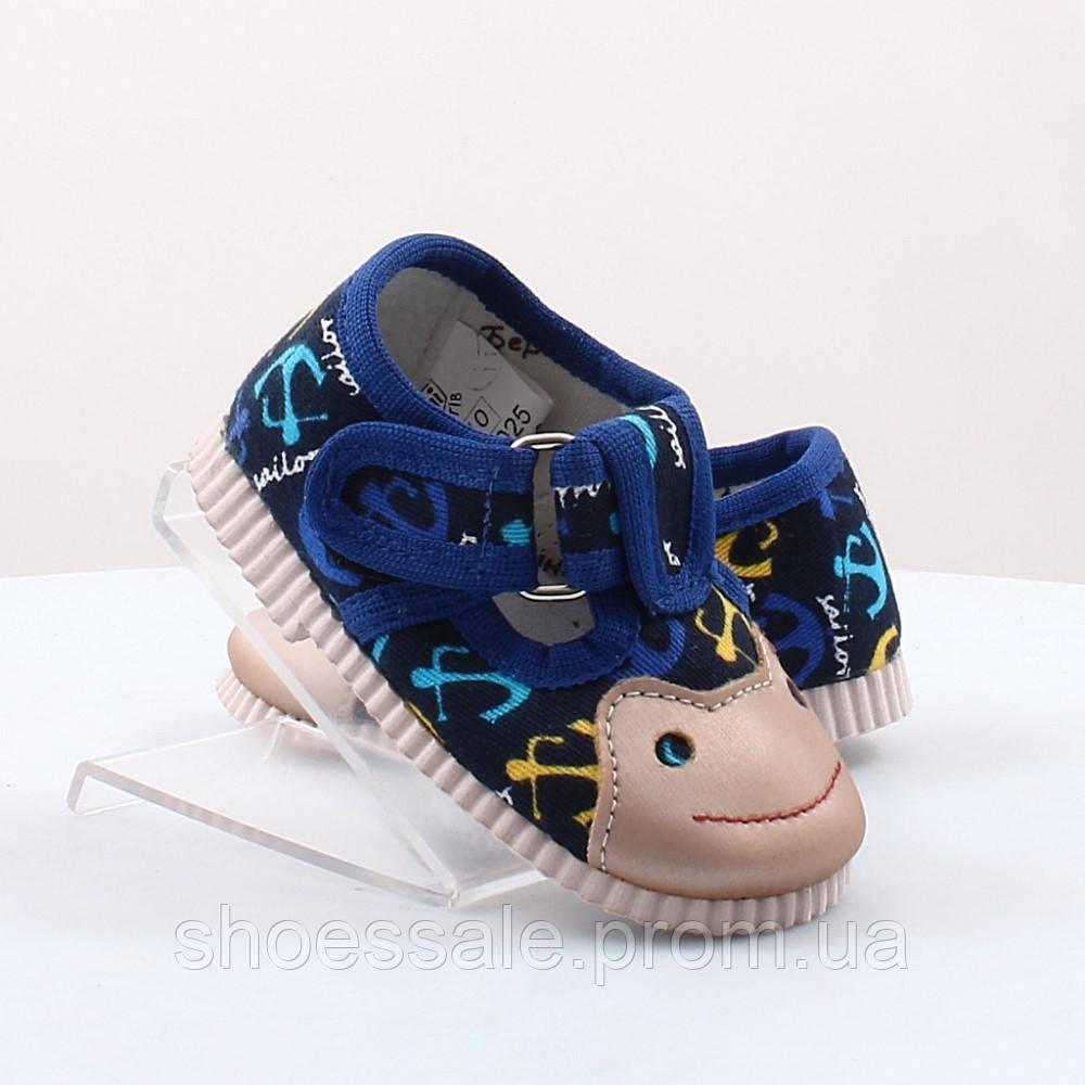 Детские домашняя обувь Берегиня (42356)